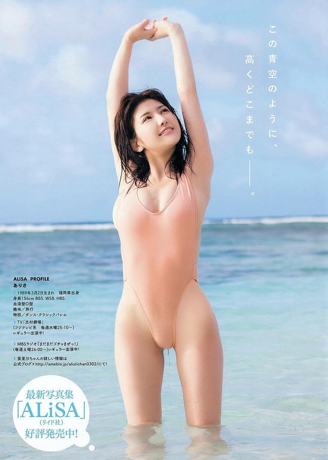 arisa (28)
