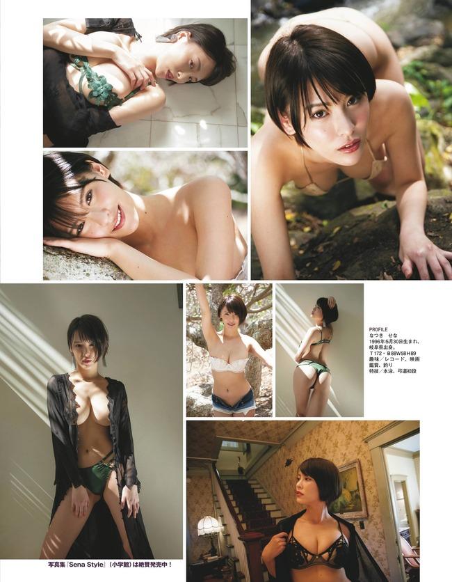 natsuki__sena (34)