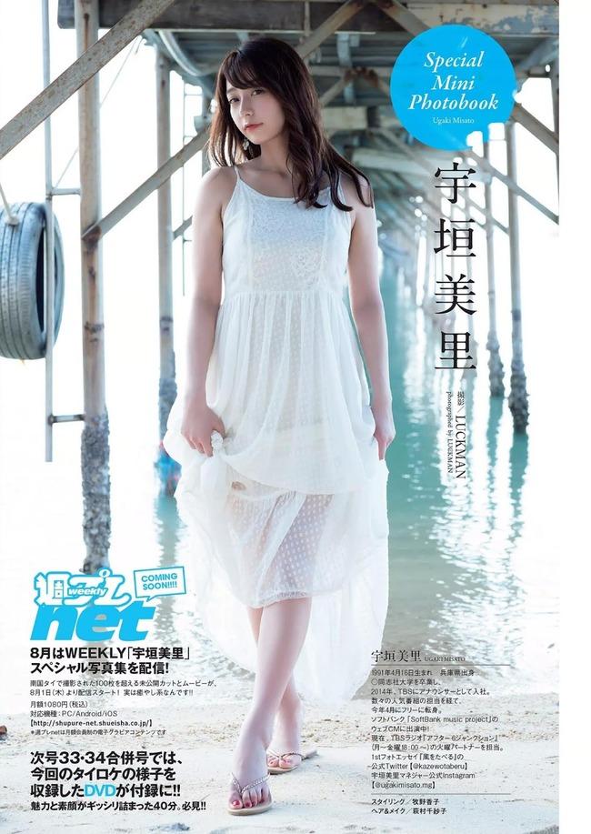 ugaki_misato (11)