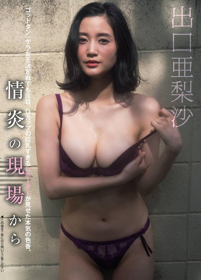 出口亜梨沙 グラビア (12)