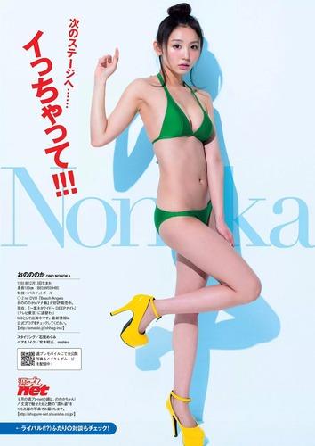 20ono_nonoka