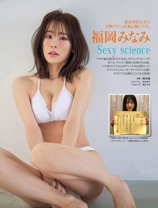 福岡みなみ 美人 グラビア画像 (1)