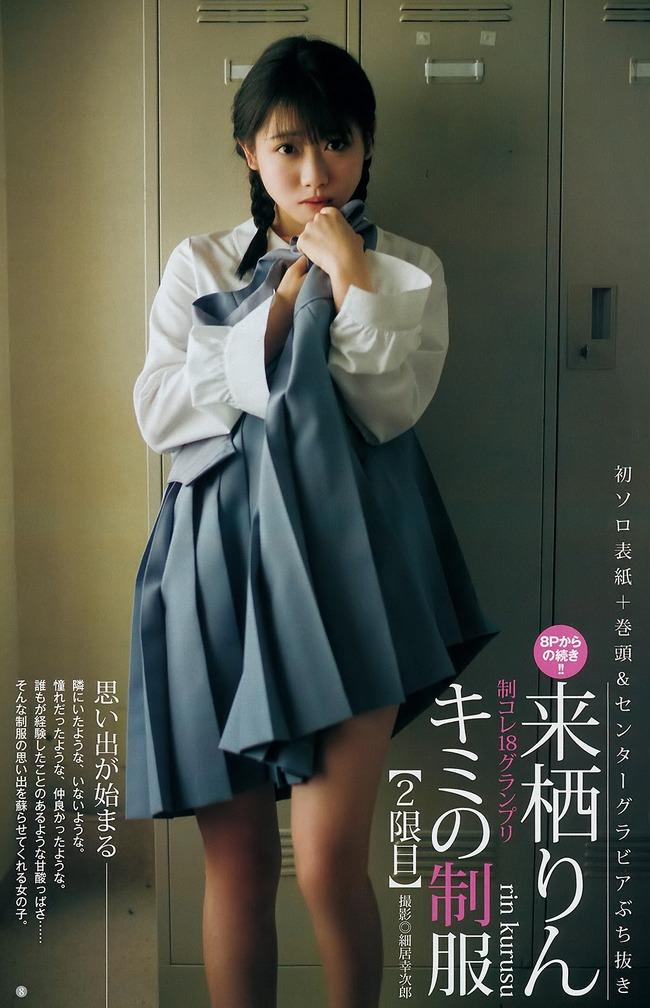 kurusu_rin (13)
