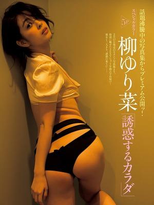 yanagi_yurina (25)