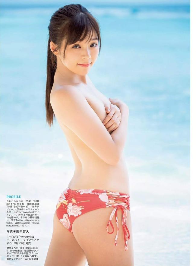 kawamura_natsuki (12)