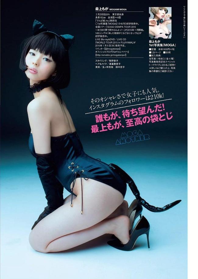 mogami_moga (36)