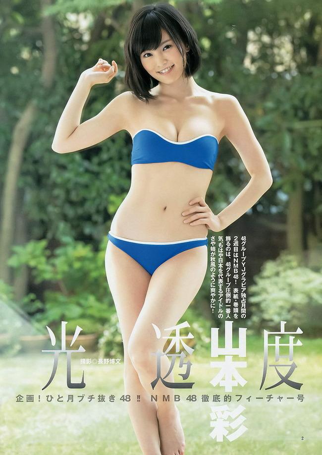 yamamoto_saya (44)