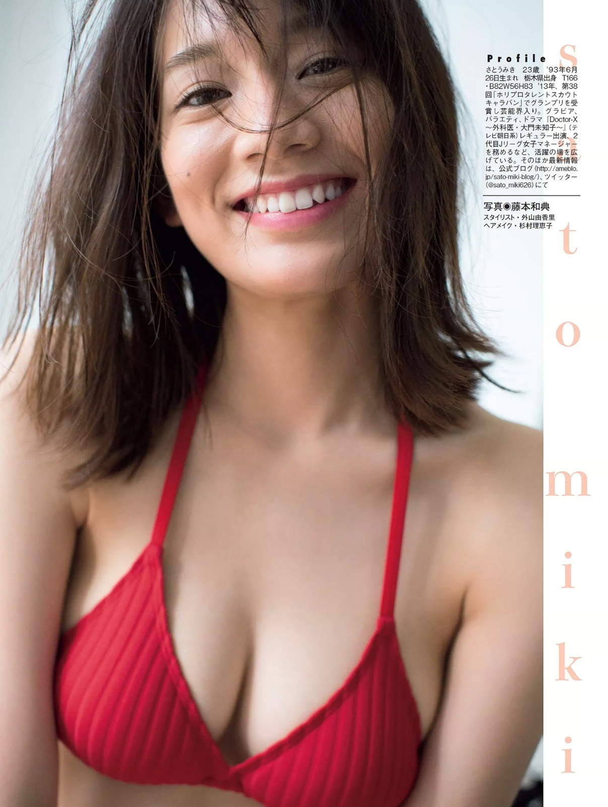 【極上】佐藤美希とかいう美人モデルのカラダが極上過ぎると話題になってるぞ(〃ω〃)モェ!!ww×51P 表紙