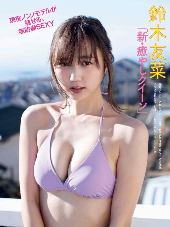 suzuki_yuna (1)