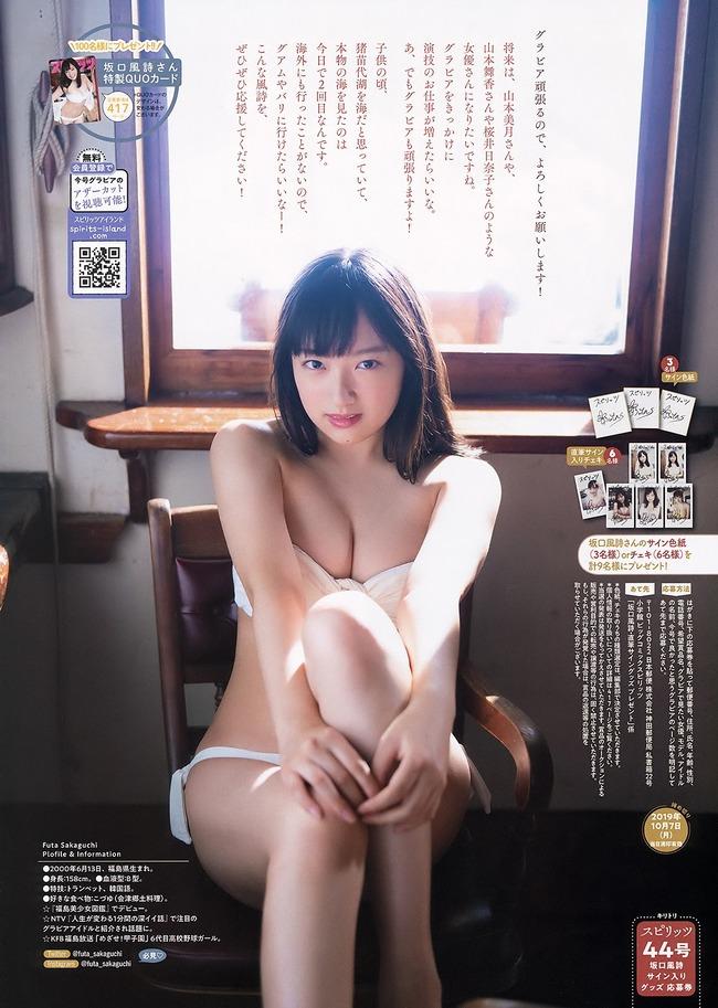 sakaguchi_fuuta (15)
