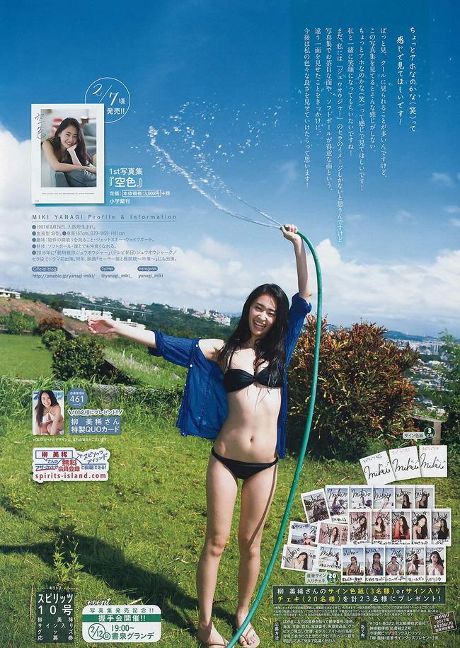 yanagi_miki (7)