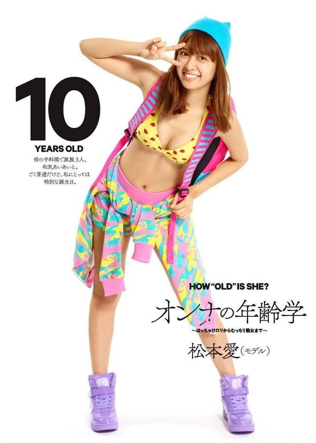 matsumoto_ai (12)
