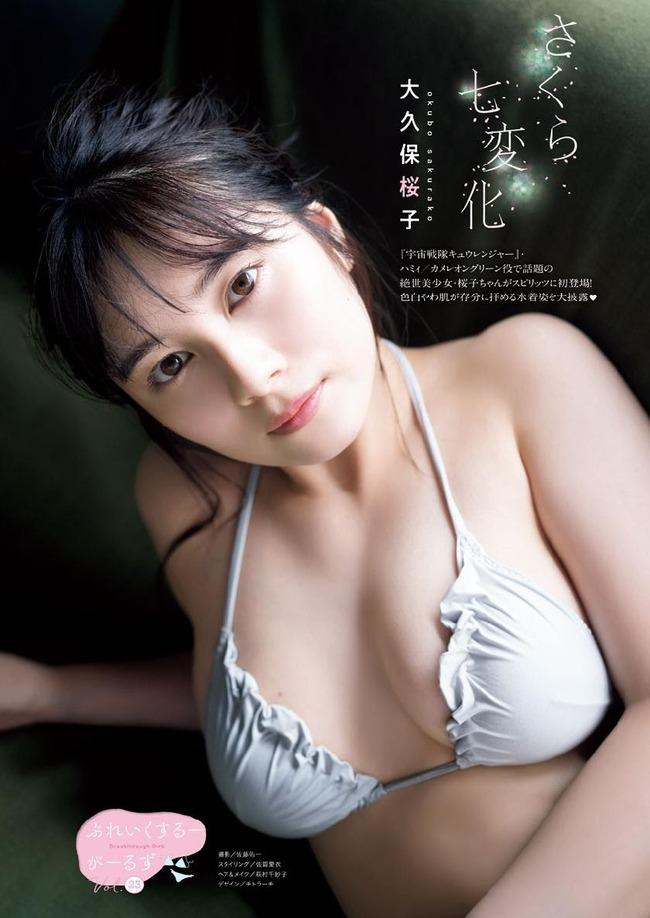 ookubo_sakurako (20)