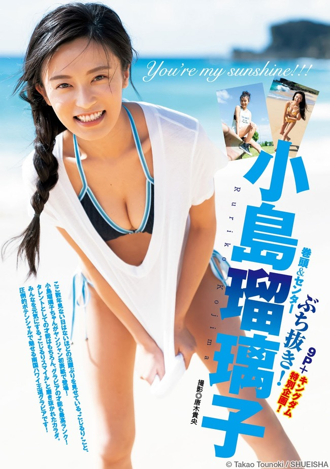 小島瑠璃子 グラビア (5)