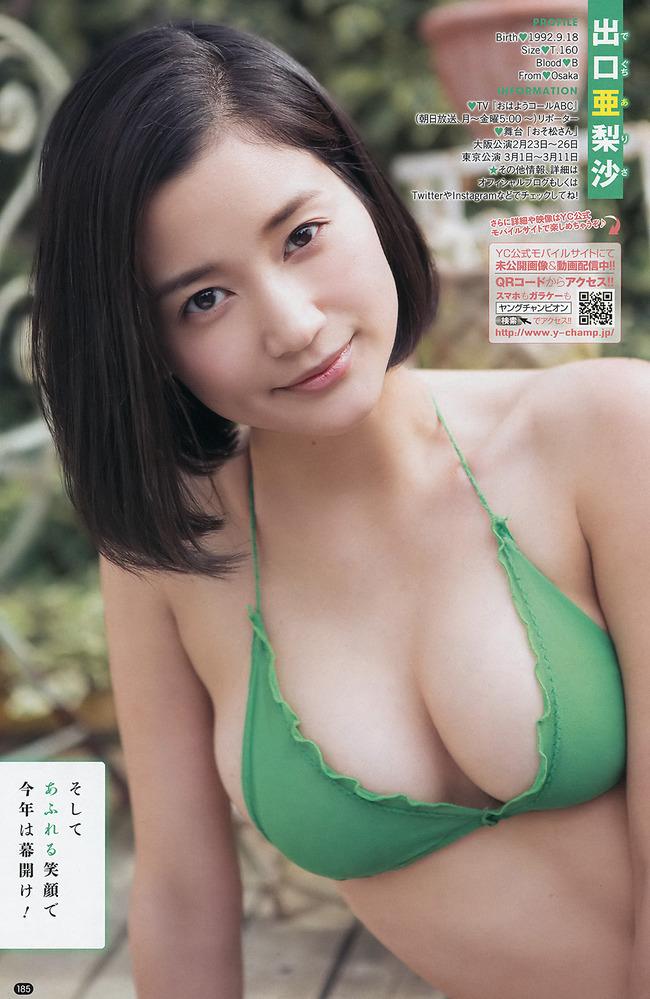 出口亜梨沙 巨乳 グラビア画像 (1)