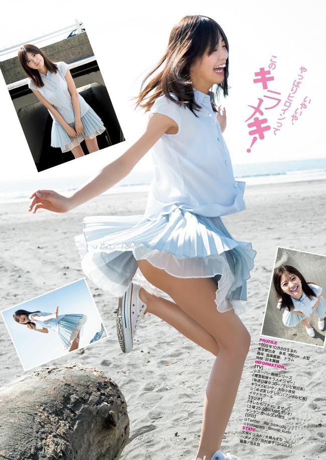 工藤美桜 グラビア (4)