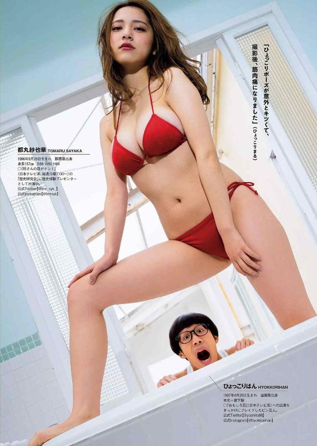 tomaru_sayaka (33)