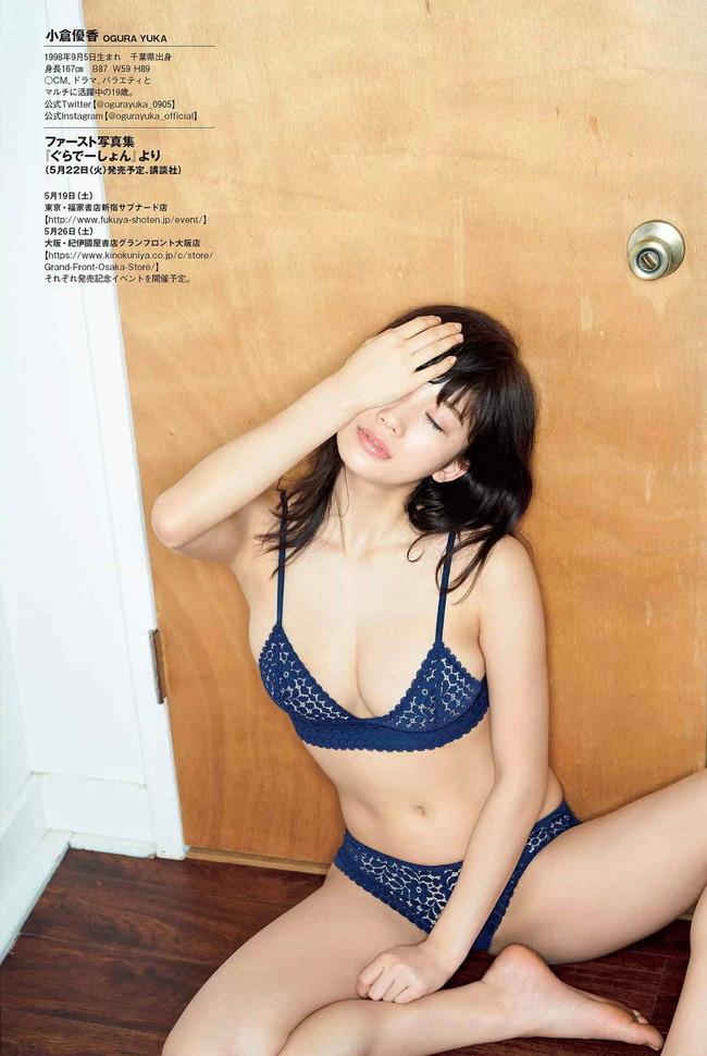 ogura_yuka (25)