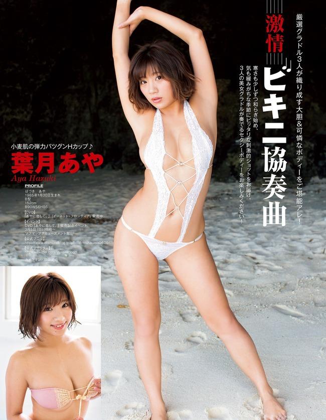 hazuki_aya (10)