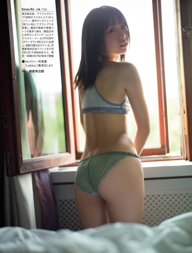 kurusu_rin (4)