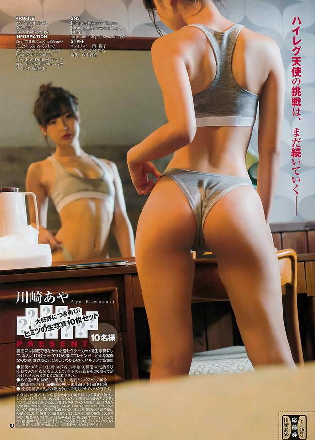 kawasaki_aya (16)