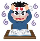 勉強方法13