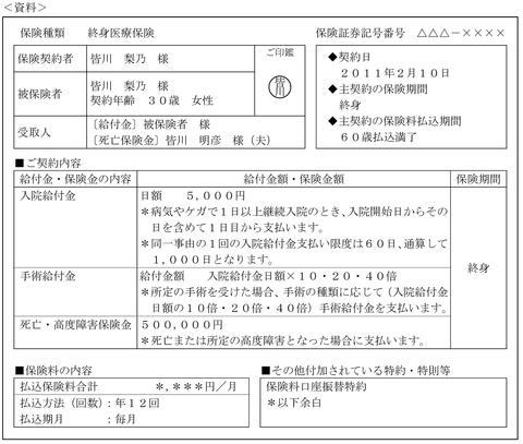 平成24年9月実技問7