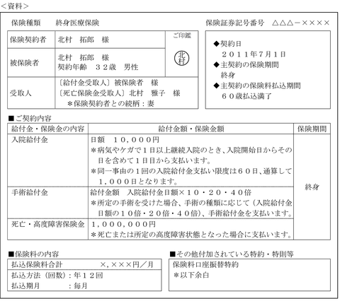 FP3級実技平成26年1月問9