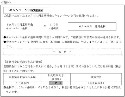 平成24年5月実技問6