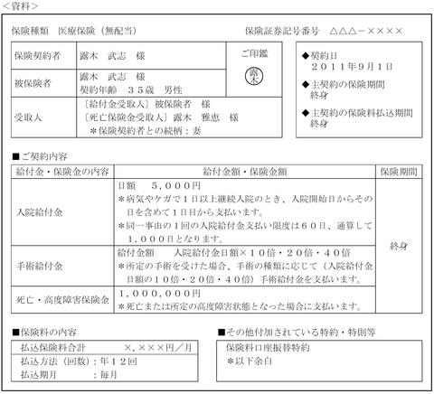 FP3級実技試験 平成26年5月問8 解答