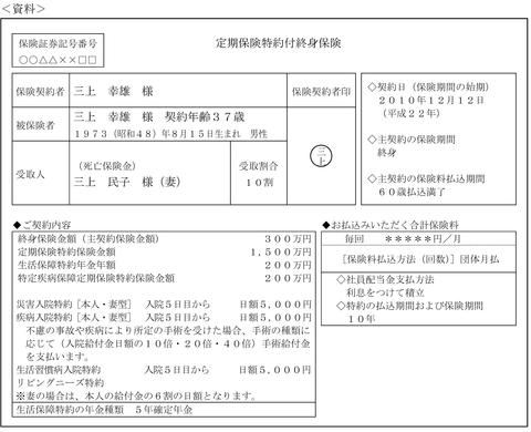 平成23年9月実技問8