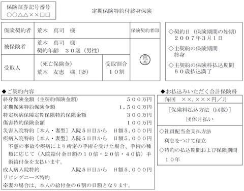 FP3級実技試験 平成27年1月問8