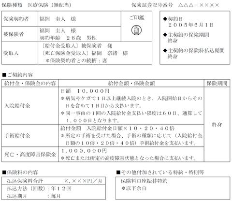 FP3級実技試験 平成27年1月問9