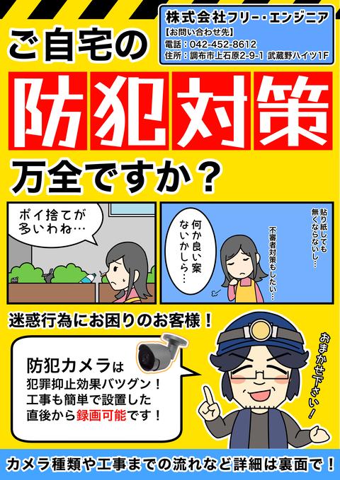 防犯カメラ(個人宅用)オモテ2