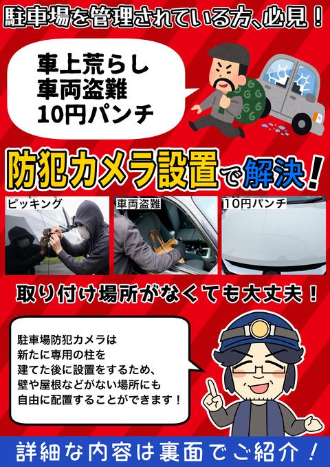 駐車場用防犯カメラ(オモテ)2