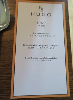 hugo メニュ