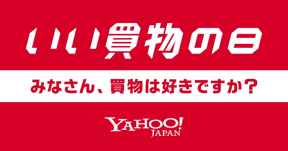 yahoo_shopping_iikaimono-no-hi-2017_1200