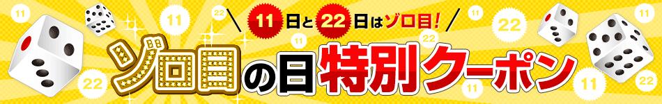 Yahoo!ショッピング ゾロ目の日クーポン 配付中!