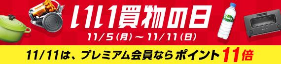 11月11日まで『いい買物の日セール』開催中!