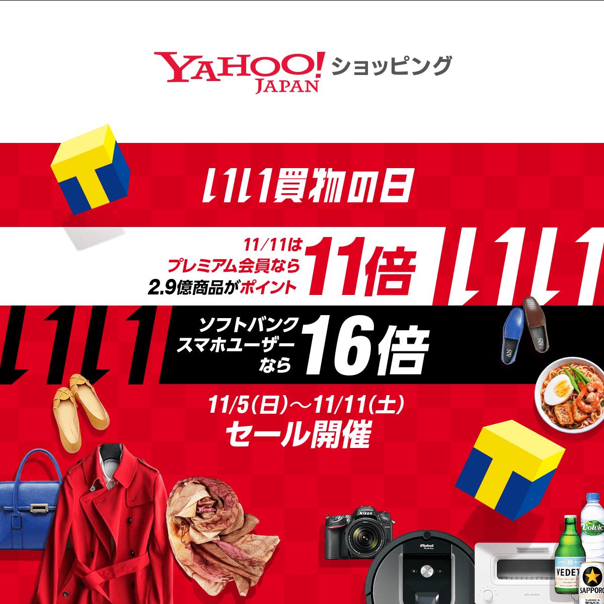 yahoo_shopping_iikaimononohi2017_1