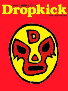 プロレス格闘技マガジン『Dropkick』のメルマガで、コラムを連載させていただくことになりました