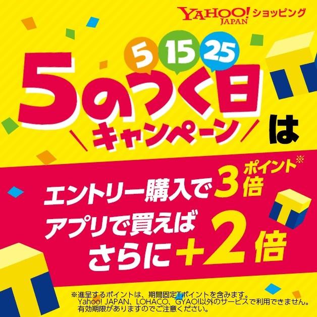 本日5日は、ヤフーショッピング『5のつく日キャンペーン』開催日!