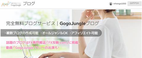 gogojungleブログの評判は?無料で広告なしだからアフィリエイト向き?