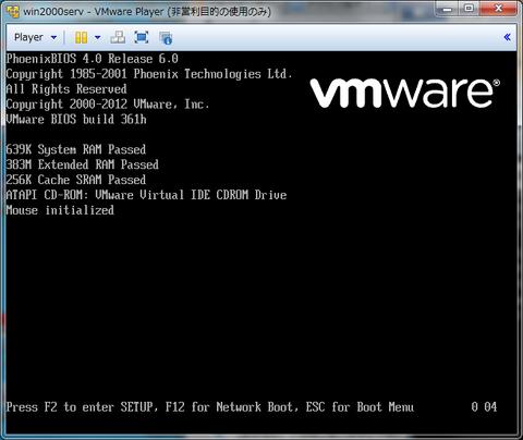 vmware-cdboot-1