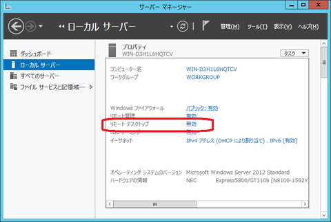 win2012-remote-desktop1