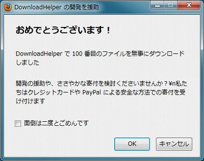 downloadhelper100.jpg