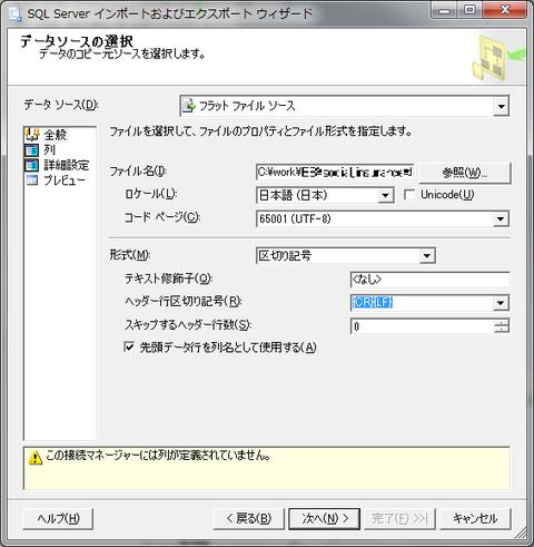 ssms-csv-import2
