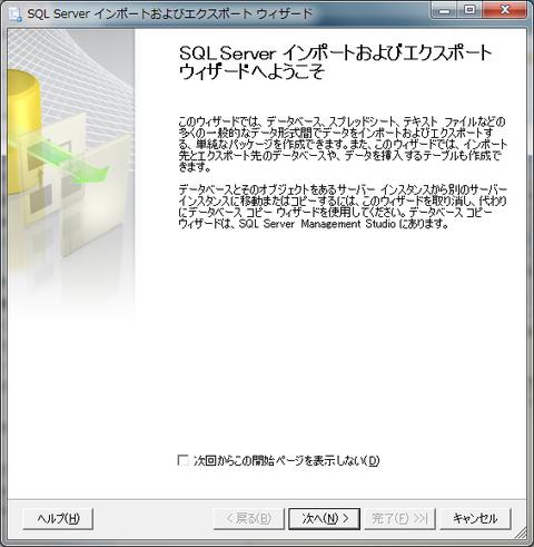 ssms-csv-import1