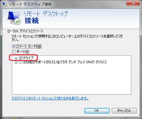 remote-desktop-localdrive3