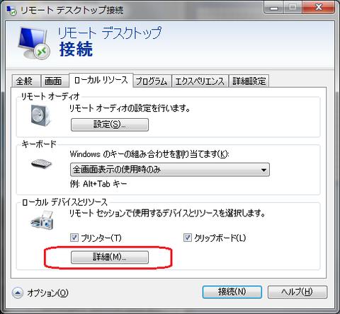 remote-desktop-localdrive2